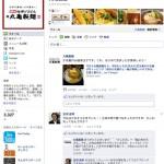 恐るべし。丸亀製麺のFacebook戦略・・・!!