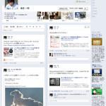 Facebookの新機能、タイムラインが凄い件、ただし要注意の件