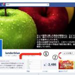 Facebookページの新TL表示で「いいね」を獲得する些細なポイント