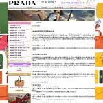 Facebook広告で詐欺を働く中国の皆さんには出て行ってもらいましょうの件