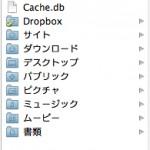 新しくMacユーザーになる方の為の、母艦とbookの同期方法覚え書き