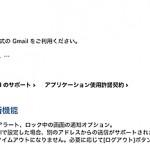 祝!! iPhoneの「メール」を使わなくなった日。Gmail 1.2.7812キター!!