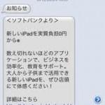 SoftBankからのうるさい営業SMSを止める方法