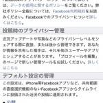 危険!! 今朝ほどFacebookに地味にぐっさりやられました。