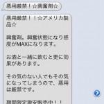 iPhoneのSMS/MMSに来た糞スパムメールをSoftBankに通報する方法