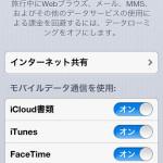 SoftBankがiPhone5のテザリング開始! 落とし穴に落ちないように気をつけよう