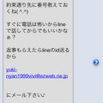 SoftBankのiPhoneに来た、AUからのSMSの糞スパムを通告する方法