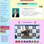 桃太郎市のキャンペーンで観光客は呼べない。地方の税金は有意義に使われているか。