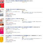 Amazonマーケットプレイスの、65万件もの1円本の仕組み