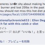 ついに多国籍軍がFacebookページを攻めてきましたので回覧板でお知らせの巻