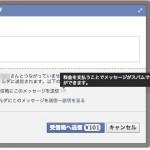 あえて言う。Facebookで友達じゃ無い人にメッセするのに課金するの、大歓迎〜