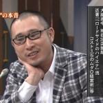 ロードサイドのハイエナ 井戸実氏のブログがヤバイ