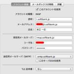 PCから「PCからの着信を拒否している携帯」にメールを送る秘伝!!