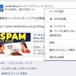 【今日からやりましょ】Facebookページでファンを増やすためには人気ブログを書けに追い風機能