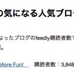 最近アクセスが多いFeedlyにおもねるために登録ボタン付けたよ