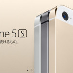 驚きも想定外も無いiPhone5sをどうしてみんな誉め称えるのか・・