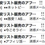 (続続続続編あり→完結へ)極悪スパマーのアフィリエイト・ジャパンのタカノヒデキが喧嘩売ってきました www