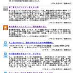 まぐまぐ!部数増加ランキングで1位に躍り出た週刊MEGA地震予測を購読してみた