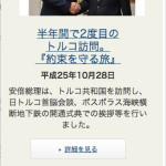アノニマスが教えてくれた、日本の官公庁のスマホ対策度