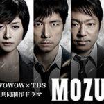 新スタートのドラマ、「MOZU」が原作「百舌の叫ぶ夜」と無意味にかけ離れて意味不明な怒りをどうする