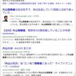 Googleの検索結果の変更で自分がビビりまくった件