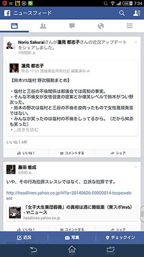 Screenshot_2014-06-27-07-34-39
