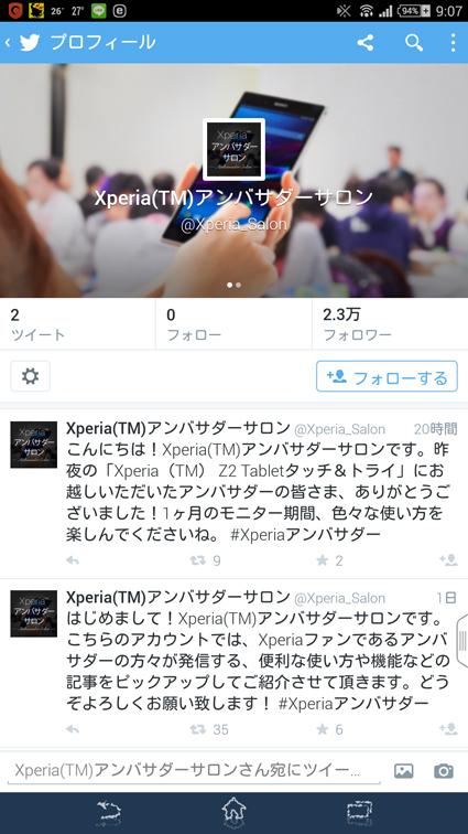 Screenshot_2014-07-16-09-07-35