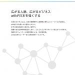 日本の中小企業をWillでつなぎたい。β版正式公開しました