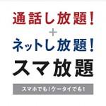 SoftBankのiPhone5以降のユーザーがSIMフリーのiPhone6持ち込みは2160円でOK