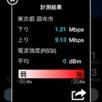 iPhone6とiOS8とMacOS10.9.5とATOK for iOSで困ったことアレコレ