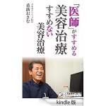 電子書籍は印税を稼ぐものではありません→ということで540円の電子書籍無料プレゼント