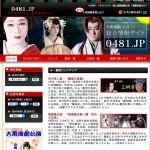 大衆演劇をクールジャパンの目玉に加えたら面白いと思ったよ。