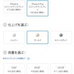日本のAppleストアで「iPhone 6」SIMロックフリーモデルが買えなくなった結果?
