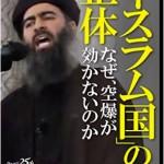 """読書感想文""""「イスラム国」の正体""""を読んで"""