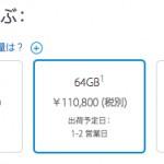 AppleストアでiPhone6のSIMフリー販売再開。転売屋さん、さようなら〜