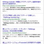速報!! 4/21よりスマホ対応してないサイトはスマホでの検索順位が下がる