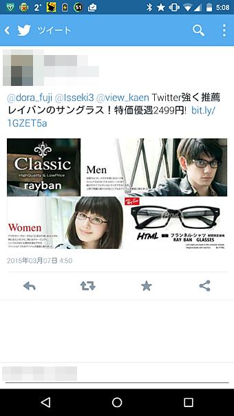 Screenshot_2015-03-07-05-08-29