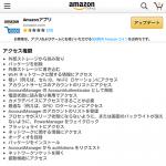Amazonさん、Androidアプリを突然勝手化して大炎上
