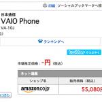 案の定VAIOフォンが大コケして日本通信ヤバス