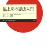 池上彰先生の「憲法入門」をじっくり読んでみた結果 → 世の中の憲法違反の奴ら