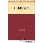 日本国憲法の前文は、どんな人が読んでも感動すると思うよ(戦争に巻き込まれたくないから他国が侵略されてもほっとくは憲法違反)