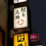 「銀座魚勝」の超濃い飲み会に参加したら冷や汗がダダ流れした件