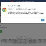 【注意】Chromeの調査を名乗る詐欺が多発の模様