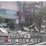 【拡散求む!!】甚大な台風被害を被った台湾に、募金をお願いします。
