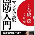 石破さんの「マンガで読む国防入門」が面白すぎてマジで推薦文