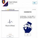 慶応大学の脳梗塞早期発見研究iPhoneアプリ「Heart & Brain」に参加してみた。あなたもぜひ