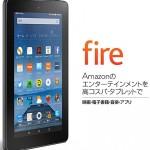 Amazonの新型Kindleタブレット7インチがいまなら8980円→4980円で仰天