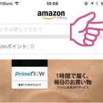 Amazonのアプリのアップデートでコンビニとか家電屋さんは将来どうなる
