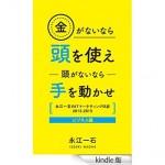 【総合1位ゲット!!】本日一日限り。このブログのまとめ本が378円 → 99円です!!
