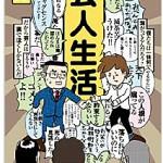 井上 二郎という天才を見つけました。通勤時は絶対読むの不可です!!